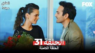 العشق مجددا الحلقة 31 كاملة Aşk Yeniden