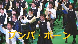大阪桐蔭高校吹奏楽部 ブンバ・ボーン NHK「おかあさんといっしょ」