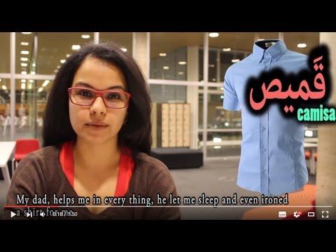 Arabic words in Spanish language / تأثير اللغة العربيّة في الاسبانية -لاتين امريكا