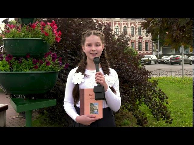 Клюхина Александра читает произведение «Молодость и старость» (Бунин Иван Алексеевич)