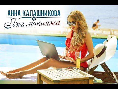 Анна Калашникова - Без макияжа / ПРЕМЬЕРА КЛИПА