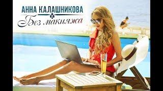 Смотреть клип Анна Калашникова - Без Макияжа