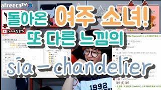 [이사장TV] 여주소녀 부르는 느낌 쭤는 시아 샹들리에 실화냐?!  ( sia 시아 - chandelier 샹들리에)