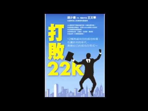 打敗22K-職場勵志有聲寶典-步驟一:向一位超級公務員學習