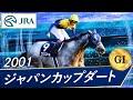 2001 ジャパンカップダート