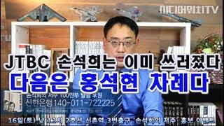 JTBC 손석희는 이미 쓰려졌다, 다음은 홍석현 차례다