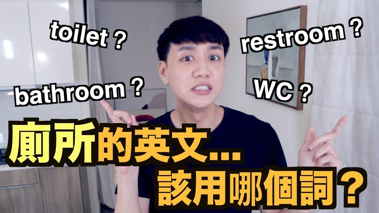 WC? Toilet? Bathroom? 廁所的英文是什麼?該用哪個詞?