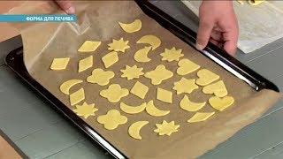 як зробити печиво з формочки