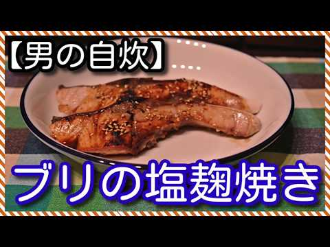 "[japanese-home-cooking]#86-""grilled-yellowtail-with-salted-rice-malt"""