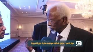مصر العربية | سوار الذهب : مجلس الحكماء هو صاحب مباردة حوار أبناء بورما