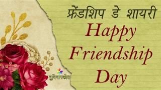 फ्रेंडशिप डे शायरी   Happy Friendship Day Shayari   Dosti Status