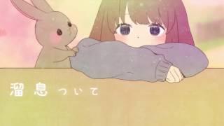 ソード・オラトリアED「day by day」鹿乃
