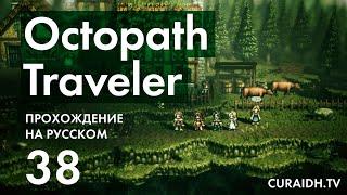 Прохождение Octopath Traveler   038   Бой с Мигелем Квест Сэра Майлза и Квест с Ковром