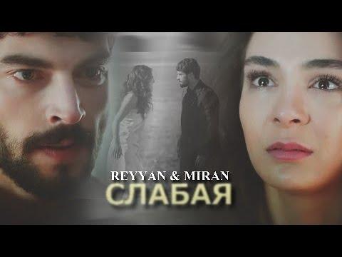 Reyyan X Miran | ❝Ты думал, что я слабая❞