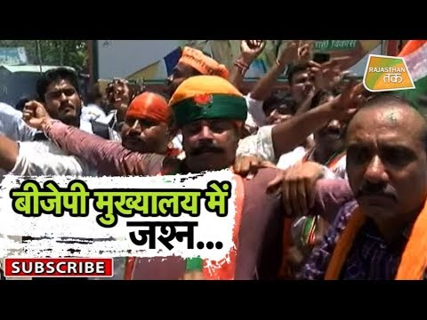 JAIPUR BJP OFFICE में जीत का जश्न !  LOKSABHA ELECTION RESULTS 2019