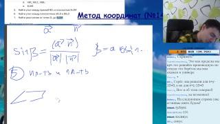 Стрим#19 метод координат №14 Математика ЕГЭ