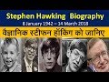 Scientist स्टीफन हॉकिंग की बायोग्राफी: From Birth to Death || Stephen Hawking Biography जीवनी