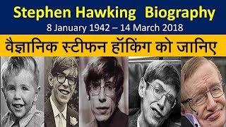 Scientist स्टीफन हॉकिंग की बायोग्राफी: From Birth to Death    Stephen Hawking Biography जीवनी