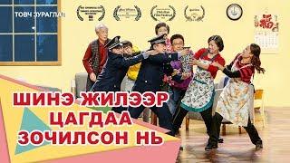 """Христийн сүмийн товч зураглал """"Шинэ жилээр цагдаа зочилсон нь I"""" (Монгол хэлээр)"""