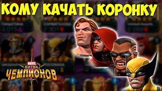 ПРОКАЧАЛ ВСЕХ! | Marvel: Битва чемпионов