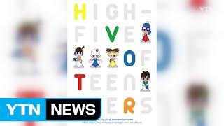 H.O.T 9월 단독 콘서트...7월 초 티켓 오픈 /…