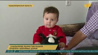 В Кызылорде полностью решили проблему аварийных домов