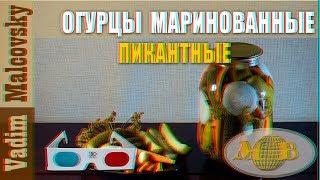 3D stereo red-cyan Рецепт огурцы маринованные пикантные с морковью. Мальковский Вадим