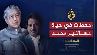 المقابلة مهاتير محمد   من السلطة إلى المعارضة
