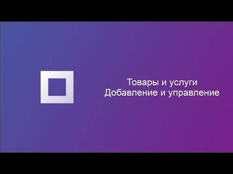 Добавление и управление ассортиментом на Prom.ua