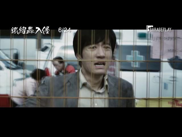 韓國票房冠軍 致死率100%的變種鐵線蟲擴散全韓!【鐵線蟲入侵】電影預告 6/24 (三) 遇水則死