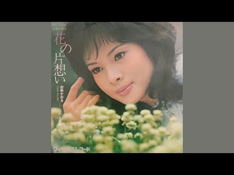 "由美かおる(Kaoru Yumi)/花の片想い(Hana no Kata-omoi ""One Sided Love Of Flower"")"
