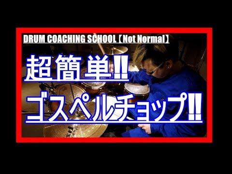 超簡単ゴスペルチョップ‼ Very easy Gospel chops ◆[札幌]ドラム教室Not Normal◆
