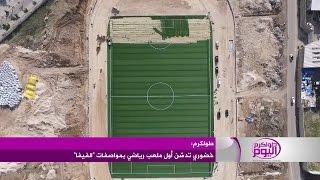 """خضوري تدشن أول ملعب رياضي بمواصفات """"الفيفا"""""""