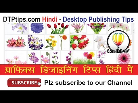 Creating a Flower Vector Photo Frame in CorelDraw in Hindi thumbnail