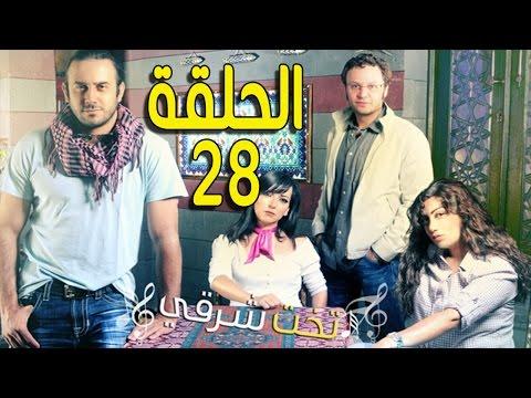 مسلسل تخت شرقي الحلقة 28 كاملة HD 720p / مشاهدة اون لاين