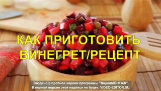 КАК ПРИГОТОВИТЬ ВИНЕГРЕТ/РЕЦЕПТ
