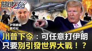 B52轟炸機飛中東 川普下令「可任意打伊朗只要別引發世界大戰」【關鍵時刻】202012031 劉寶傑 黃世聰 吳子嘉 林廷輝 李正皓 姚惠珍