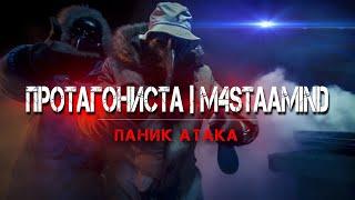 6. ПРОТАГОНИСТА X M4STAAMIND X ITrak - ПАНИК АТАКА (OFFICIAL VIDEO)