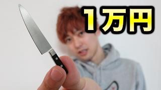 1万円のミニ包丁の切れ味がヤバい!? thumbnail