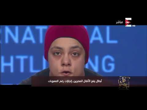 كل يوم - أبطال رفع الأثقال المصريين .. إنجازات رغم الصعوبات  - نشر قبل 20 ساعة