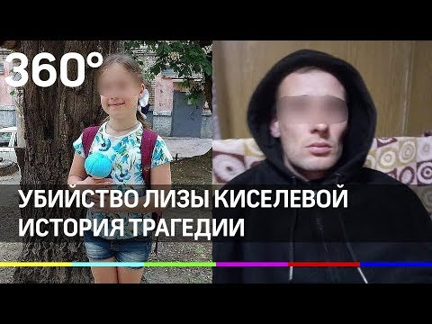 Убийство в Саратове. История Лизы Киселевой