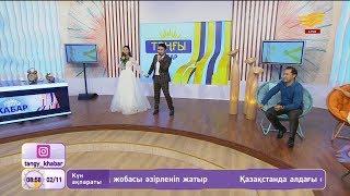 Рүстем және Айжан Жүгінісовтер – «Ұялма» (Әні: М.Қабылов, сөзі: М.Сәби)
