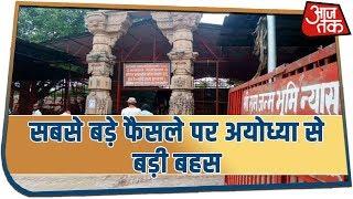 Ayodhya Dispute: देश के सबसे बड़े फैसले पर सबसे बड़ी बहस अयोध्या से Rohit Sardana  के साथ