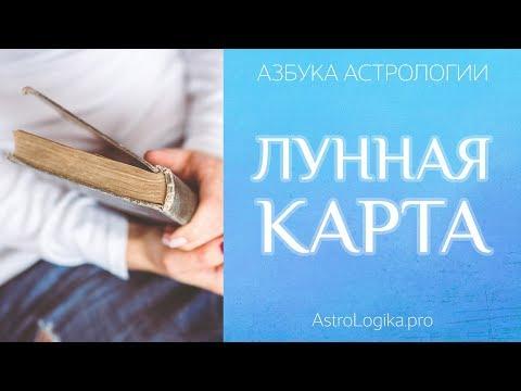 Лунная карта. Азбука астрологии. Светлана Будина.