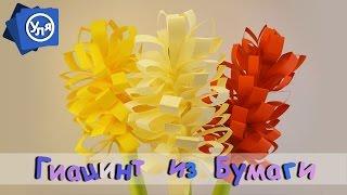 Поделка из бумаги Цветы // Гиацинт //(Поделка из бумаги Цветы // Гиацинт // https://youtu.be/A8lgnyslxnI Весна! Весна идет, а мы ее очень ждем и будем делать подел..., 2016-02-29T16:10:19.000Z)