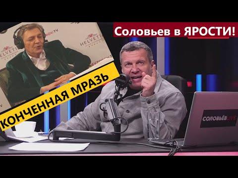 Газпром спонсирует ПОДОНКОВ! Соловьев и Прилепин в полном ШОКЕ от Невзорова