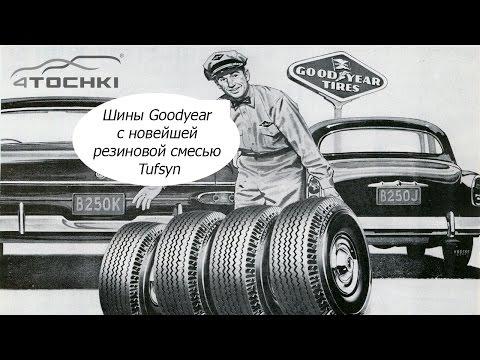 Винтажная реклама: Шины Goodyear с новейшей резиновой смесью Tufsyn на 4 точки