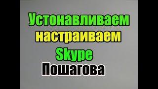 Как установить и настроить Skype ПОШАГОВАЯ  инструкция
