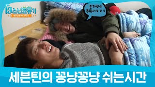 Video (17's One fine day EP.3) Seventeen huddle together on a break download MP3, 3GP, MP4, WEBM, AVI, FLV Agustus 2018