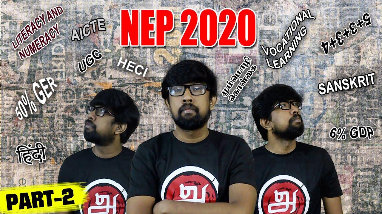பொது நுழைவுத்தேர்வு ஆபத்தும், ஹிந்தி சமஸ்கிருத திணிப்பும்! | #NEP2020 | புதிய தேசிய கல்வி கொள்கை